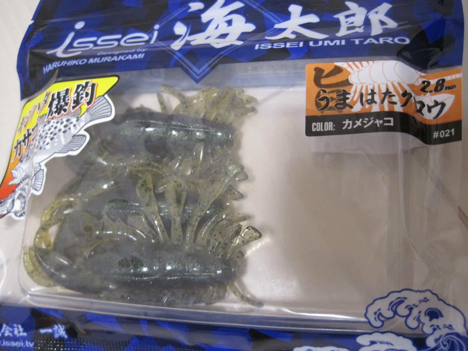【うまはたクロウ2.8】甲殻類純情物語 ~あいつの代わりとは言わせない~