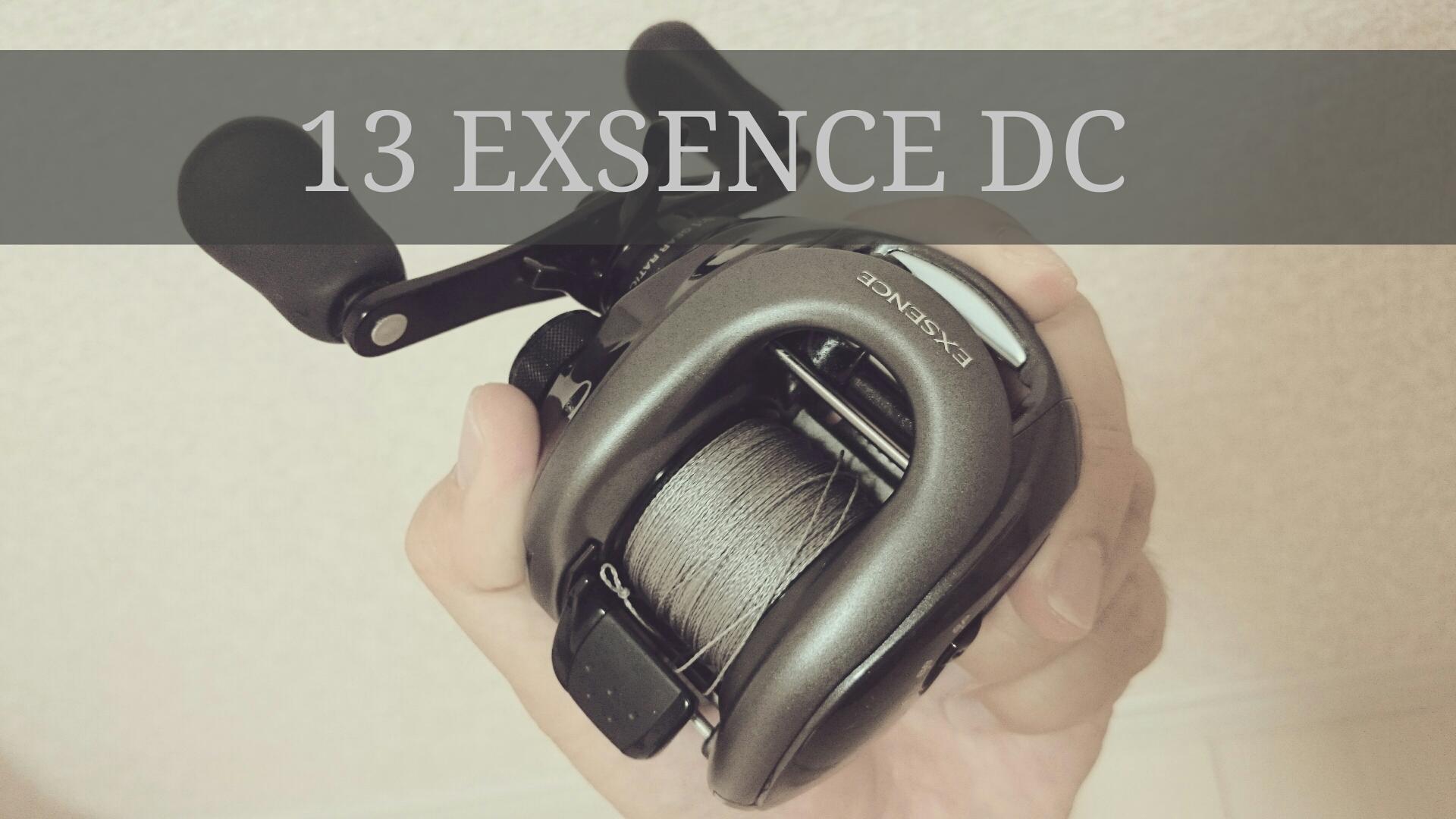 【13エクスセンスDC】フロッグとかビッグベイトとかを旧モデルでやる。
