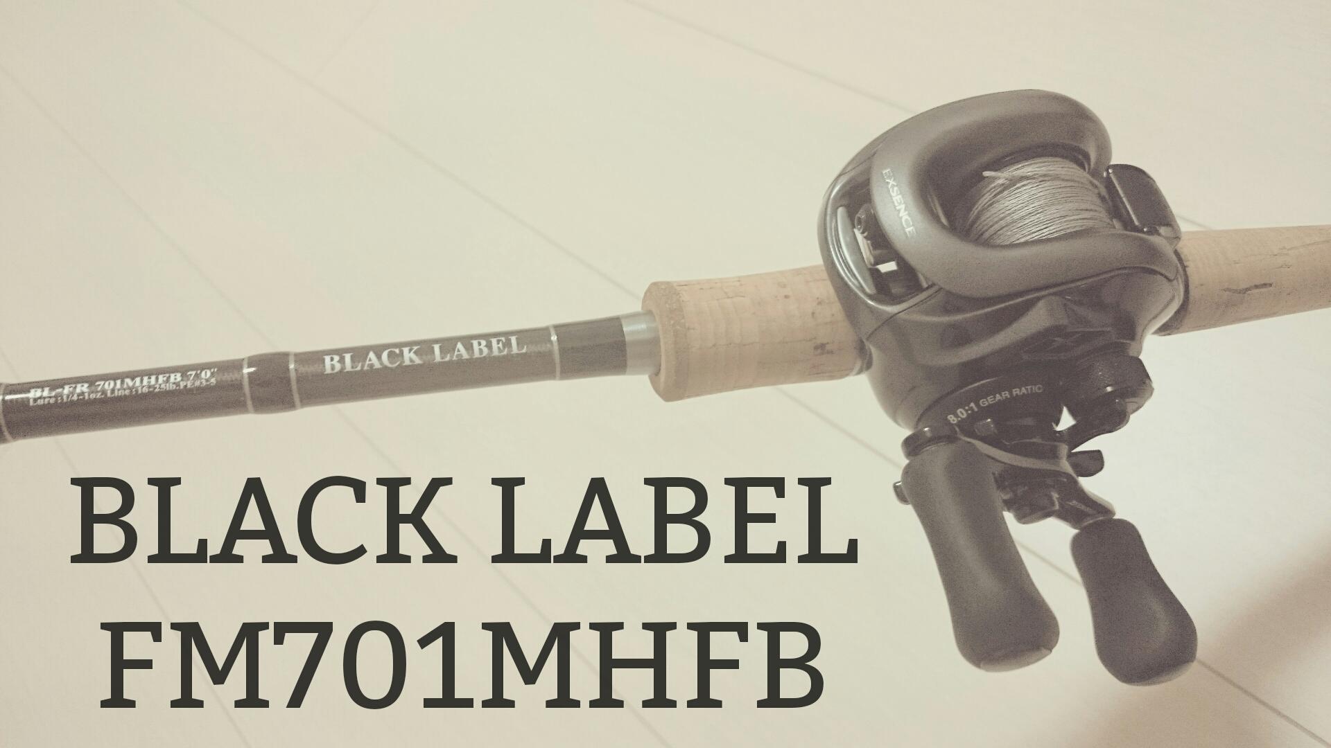 ブラックレーベル【FR701MHFB】というフロッグ&バーサタイルロッド。