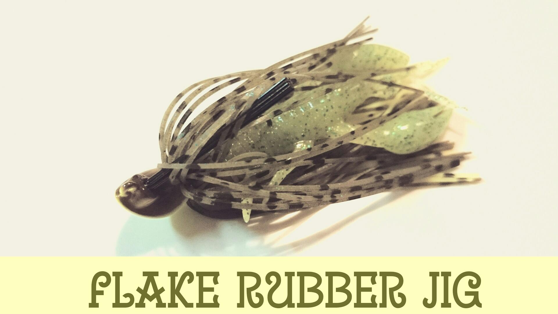 【Flake】コーモランのラバージグが激安な件。スカートのトリミングもしてみた。