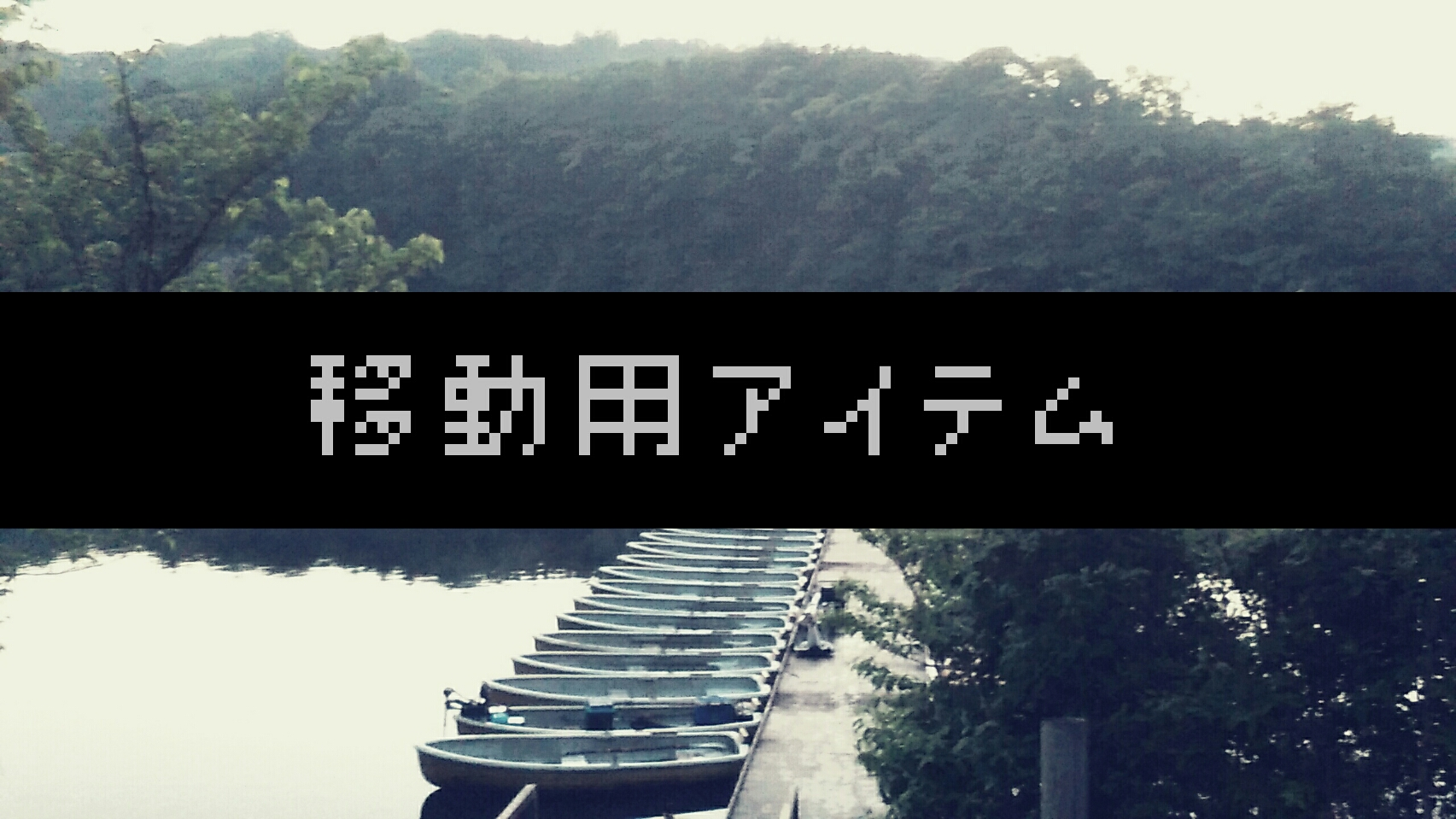 ボート、カヤック、フローター。バス釣りRPG「乗り物系アイテム」まとめ。