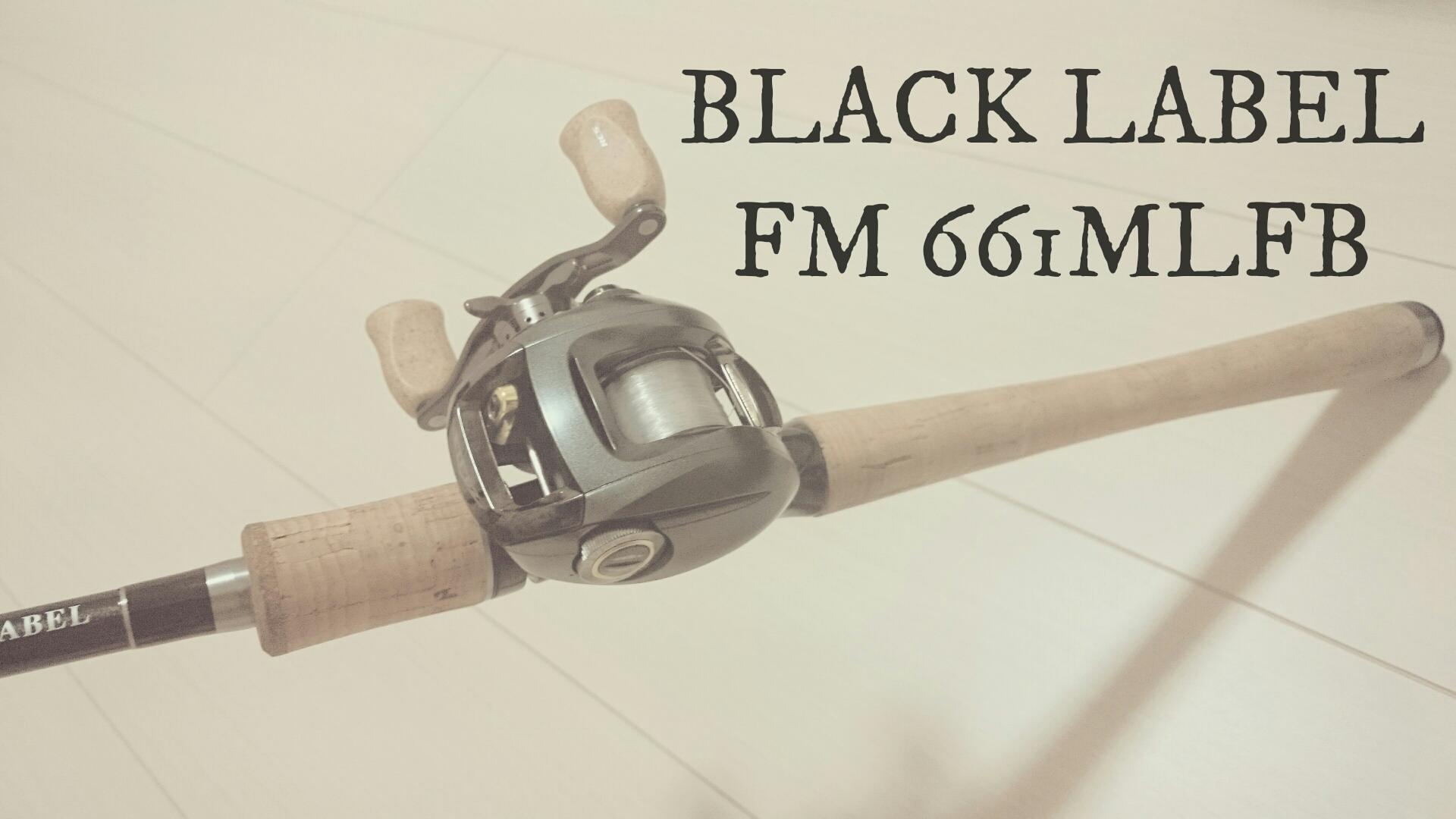 ブラックレーベル【FM661MLFB】でグラスの味わいを楽しむ。