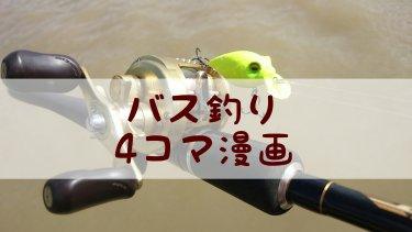 バス釣り4コマ漫画 Vol.3