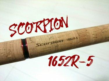 スコーピオン1652R-5 インプレ。釣りの幅広がる「バーサタイル」パックロッド。